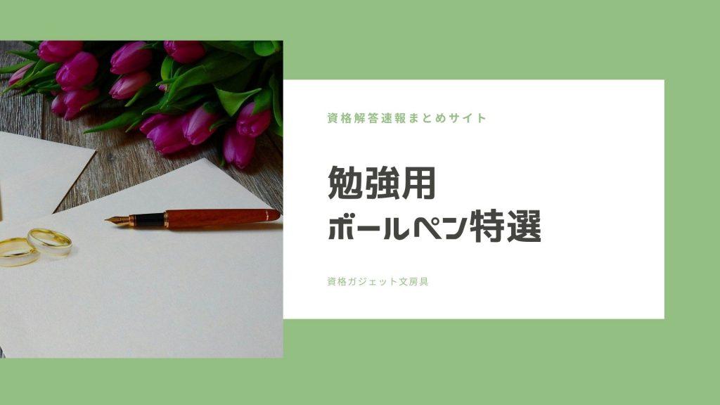 ボールペン・シャーペン特選